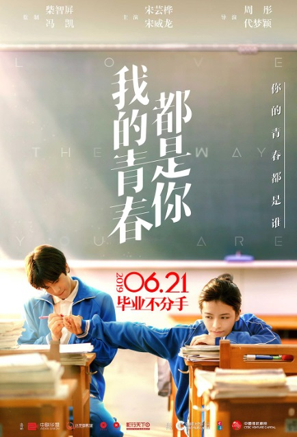 Love the Way You Are Movie Poster, 我的青春都是你 2019 Chinese film