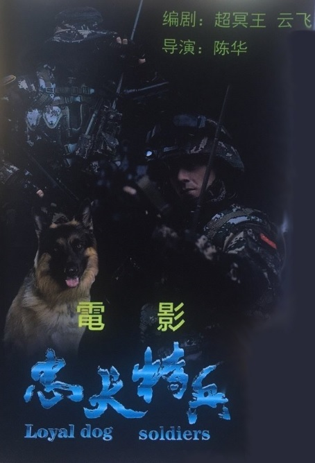 Loyal Dog Soldiers Movie Poster, 忠犬特兵 2019 Chinese film