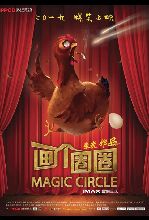 Magic Circle Movie Poster, 画个圈圈 2019 Chinese film