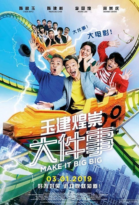 Make It Big Big Movie Poster, 玉健煌崇大件事 2019 Singapore movie