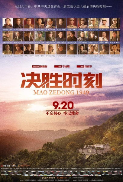 Mao Zedong 1949 Movie Poster, 香山之春 2019 Chinese film