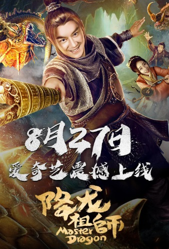 Master Dragon Movie Poster, 降龙祖师 2019 Chinese film