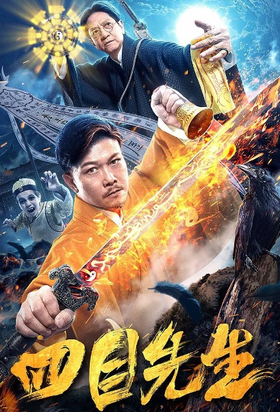 Master of Four Eyes Movie Poster, 四目先生 2019 Chinese film