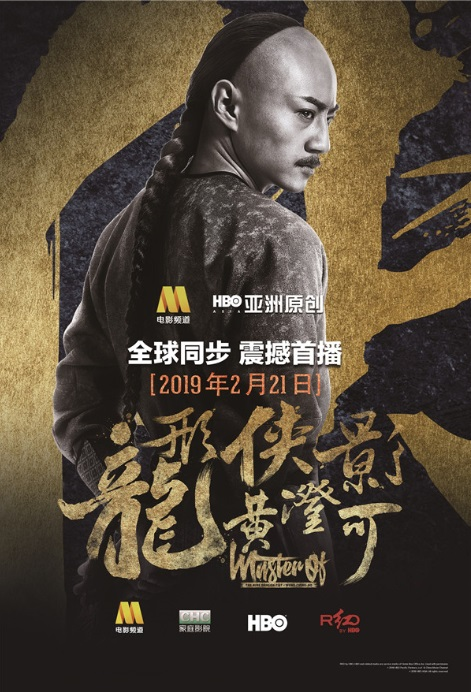 Master of the Nine Dragon Fist: Wong Ching-Ho Movie Poster, 龙形侠影黄澄可 2019 Chinese film
