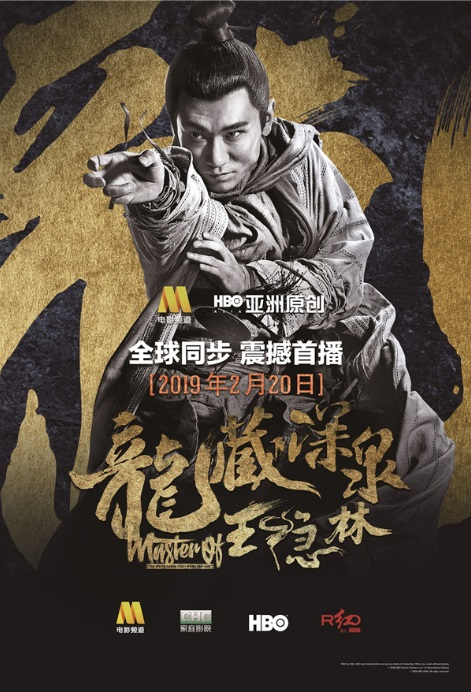 Master of the White Crane Fist: Wong Yan-Lam Movie Poster, 龙藏深泉王隐林 2019 Chinese film
