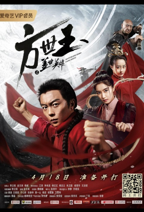 Matchless Hero Fang Shiyu Movie Poster, 方世玉之盖世英雄 2019 Chinese film