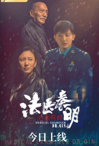Medical Examiner Dr. Qin 2 Movie Poster, 法医秦明之亡命救赎 2019 Chinese film