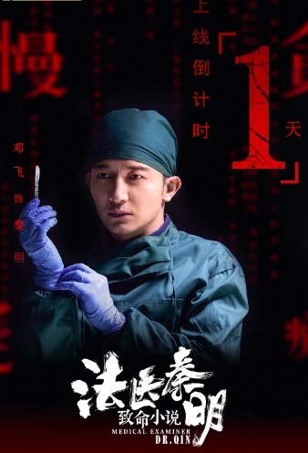 Medical Examiner Dr. Qin Movie Poster, 法医秦明之致命小说 2019 Chinese film