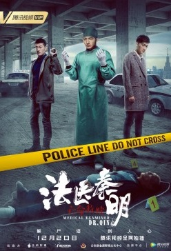 Medical Examiner Dr. Qin 3 Movie Poster, 法医秦明之血色婚礼 2019 Chinese film