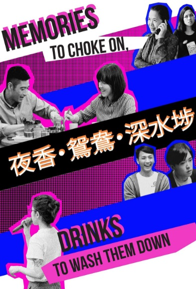 Memories to Choke On, Drinks to Wash Them Down Movie Poster, 夜香·鴛鴦·深水埗 2019 Chinese film