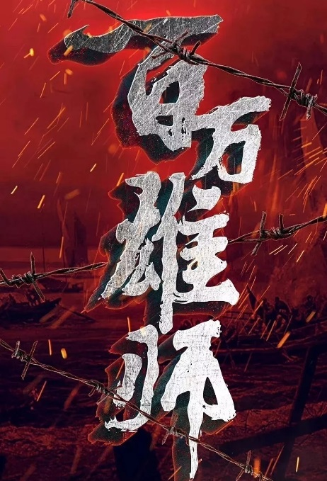 Million Heroes Movie Poster, 百万雄师 2019 Chinese film