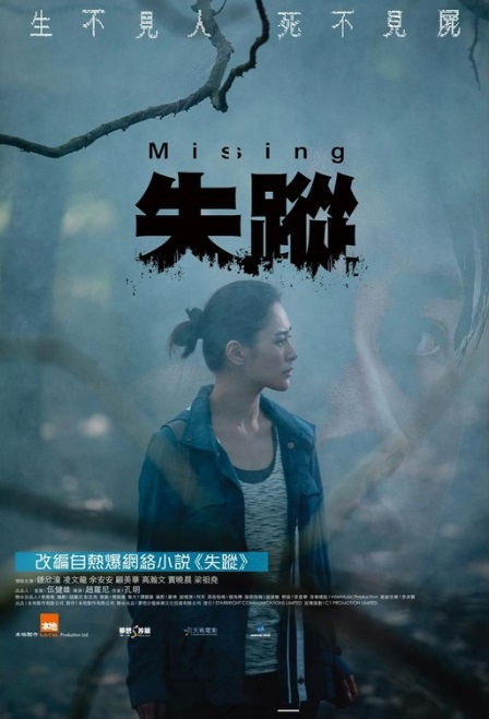 Missing Movie Poster, 失縱 2019 Hong Kong film