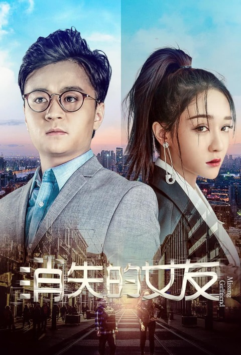 Missing Girlfriend Movie Poster, 消失的女友 2019 Chinese film