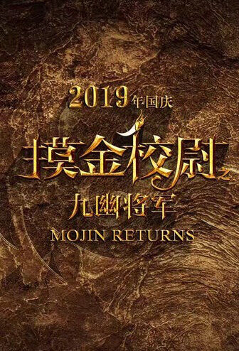 Mojin Returns Movie Poster, 2019 Chinese film