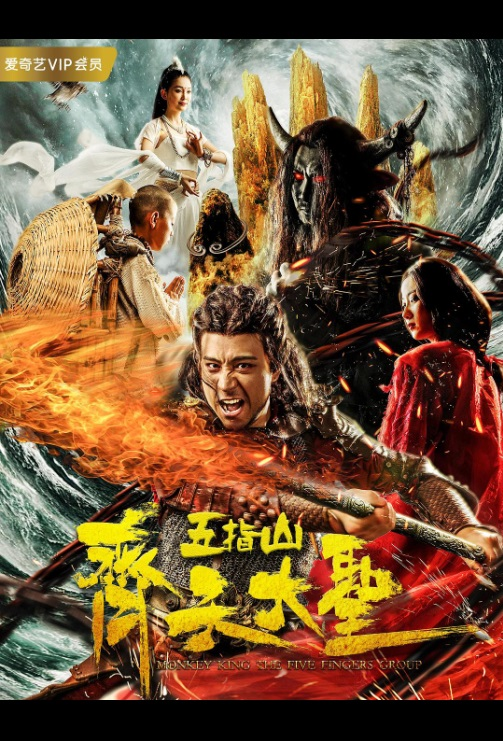Monkey King - The Five Fingers Group Movie Poster, 齐天大圣之五指山 2019 Chinese film