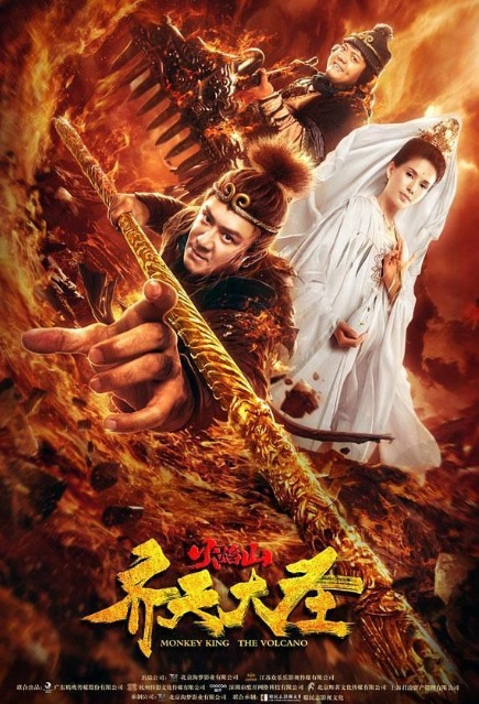 Monkey King - The Volcano Movie Poster, 齐天大圣·火焰山 2019 Chinese film