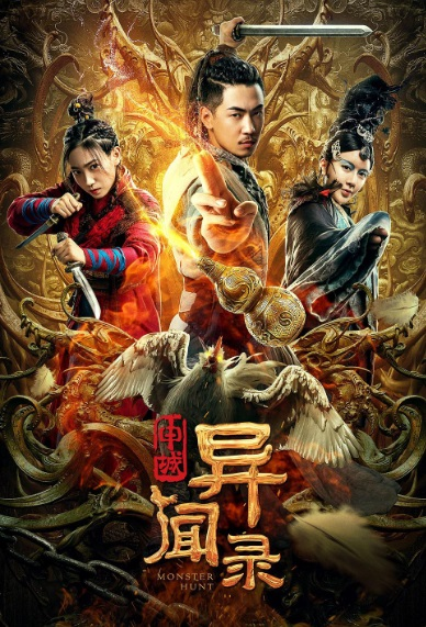 Monster Hunt Movie Poster, 申城异闻录 2019 Chinese film