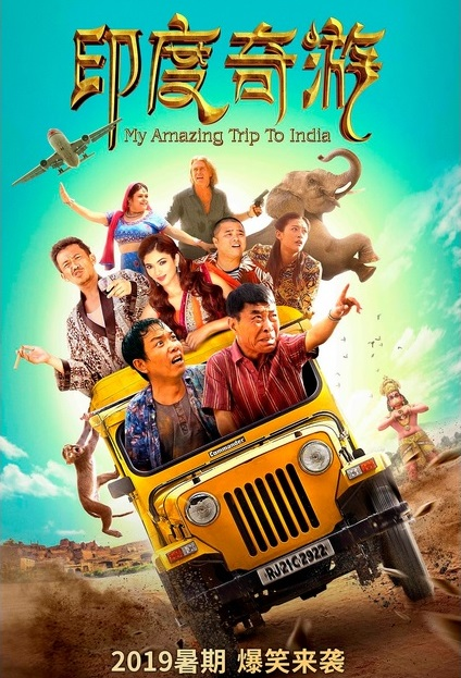 My Amazing Trip to India Movie Poster, 印度奇游 2019 Chinese film
