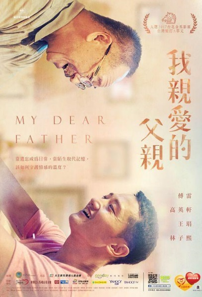 My Dear Father Movie Poster, 我親愛的父親 2019 Chinese film