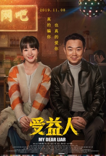 My Dear Liar Movie Poster, 受益人 2019 Chinese film