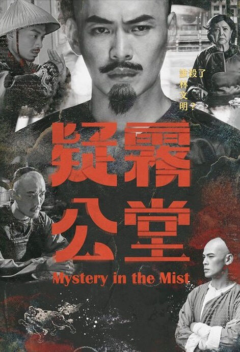 Mystery in the Mist Movie Poster, 疑霧公堂 2019 Taiwan film