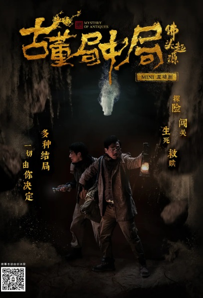 Mystery of Antiques Movie Poster, 古董局中局之佛头起源 2019 Chinese film