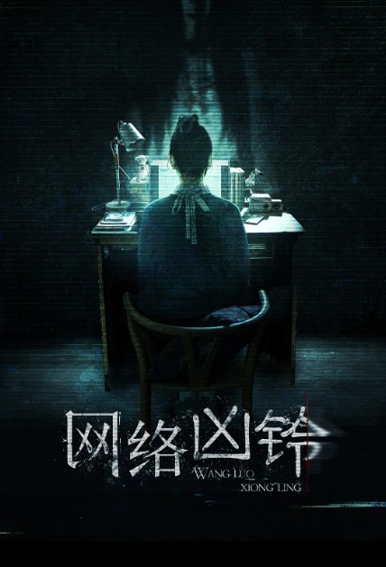 The Perilous Internet Ring Movie Poster, 网络凶铃 2019 Chinese film