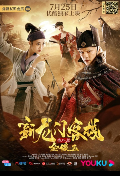 New Dragon Inn Movie Poster, 新龙门客栈番外篇金镶玉 2019 Chinese film