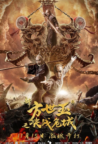 New Fong Sai-Yuk Movie Poster, 新方世玉之决战危城 2019 Chinese film