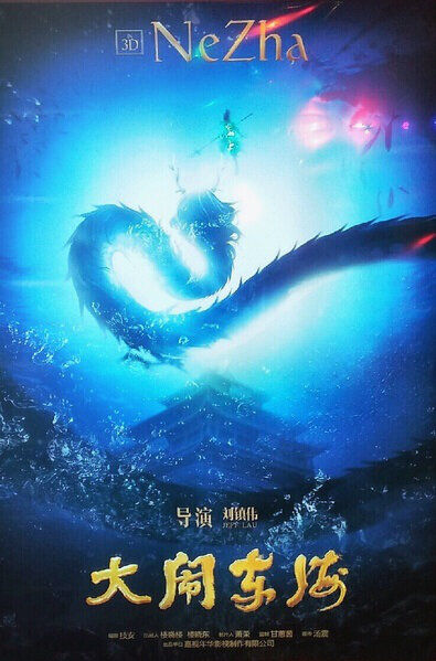 Nezha Movie Poster, 大闹东海 2019 Chinese film