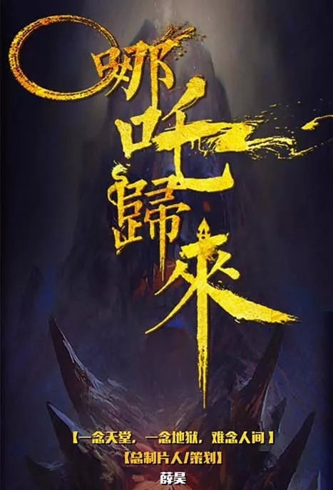 Nezha Returns Movie Poster, 哪吒归来 2019 Chinese film