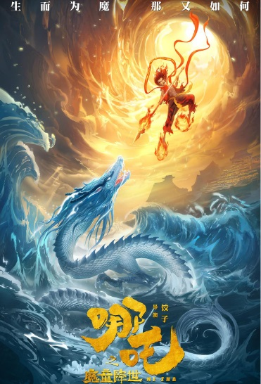 Nezha - The Birth of the Magic Boy Movie Poster, 哪吒之魔童降世 2019 Chinese film