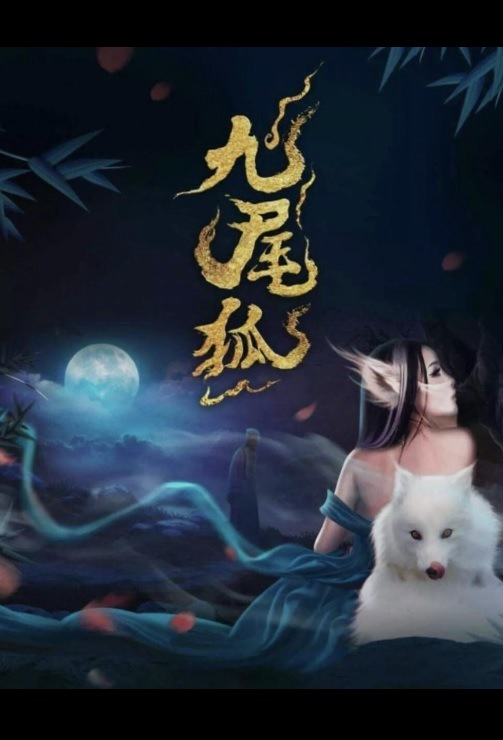 Nine-Tailed Fox Movie Poster, 九尾狐 2019 Chinese film