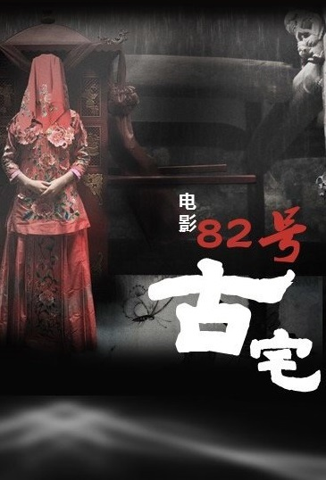 No. 82 Old House Movie Poster, 82号古宅 2019 Chinese film