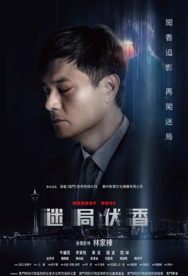Nobody Nose Movie Poster, 迷局伏香 2019 Chinese film