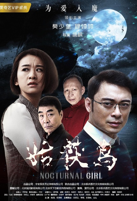 Nocturnal Girl Movie Poster, 姑获鸟 2019 Chinese film