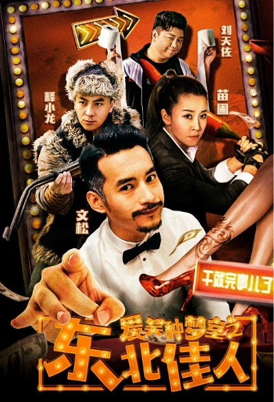 Northeastern Beauty Movie Poster, 爱笑种梦室之东北佳人 2019 Chinese film