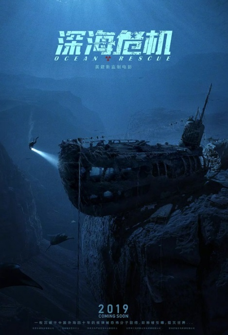 Ocean Rescue Movie Poster, 深海危机 2019 Chinese film