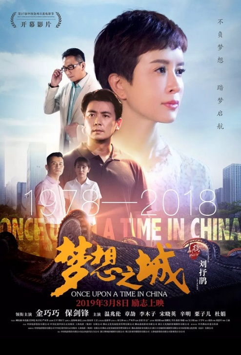 Once Upon a Time in China Movie Poster, 梦想之城 2019 Chinese film