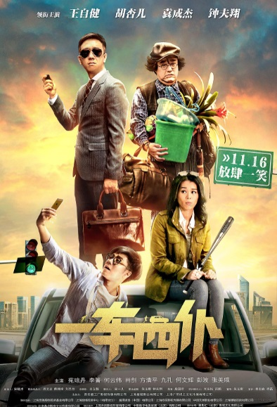 One Car Four Servants Movie Poster, 一车四仆 2019 Chinese film