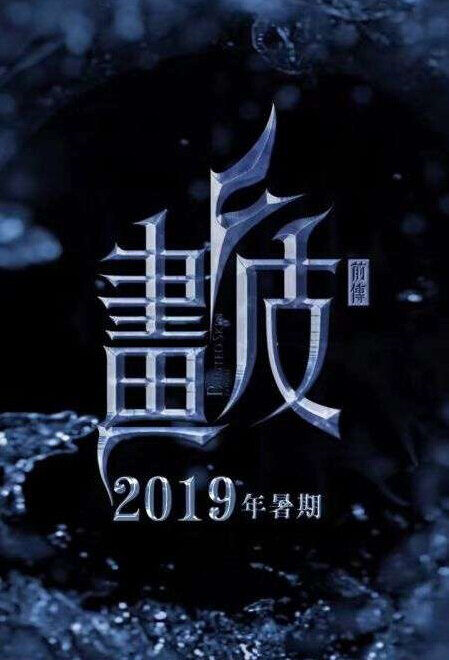 Painted Skin Prequel Movie Poster, 2019 Chinese film