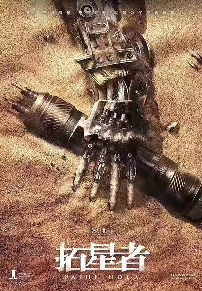 Pathfinder Movie Poster, 拓星者 2019 Chinese film