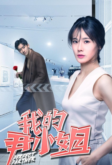 Perfect Partner Movie Poster, 我的尹小姐 2019 Chinese film
