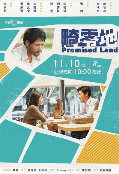Promised Land Movie Poster, 畸零地 2019 Taiwan film