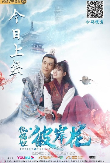 Puppet Prince 2 Movie Poster, 傀儡姬·彼岸花 2019 Chinese film