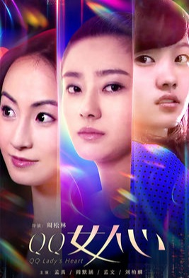 QQ Lady's Heart Movie Poster, QQ女人心 2019 Chinese film