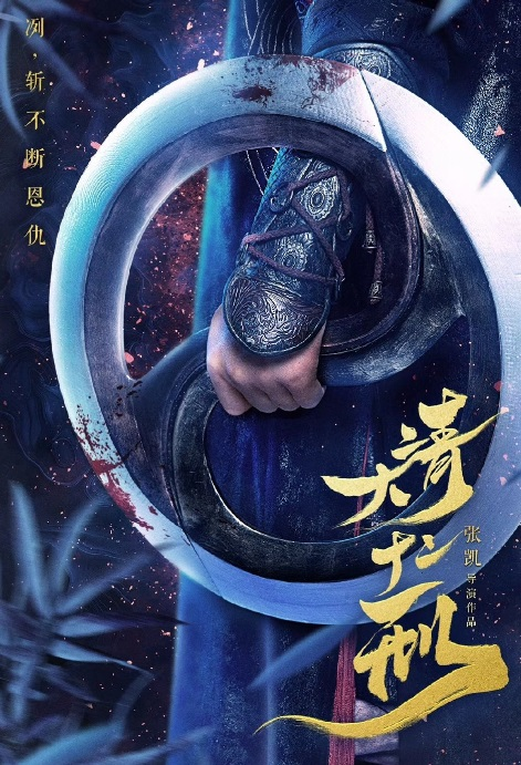 Qing Dynasty 12 Punishments Movie Poster, 大清十二刑 2019 Chinese film