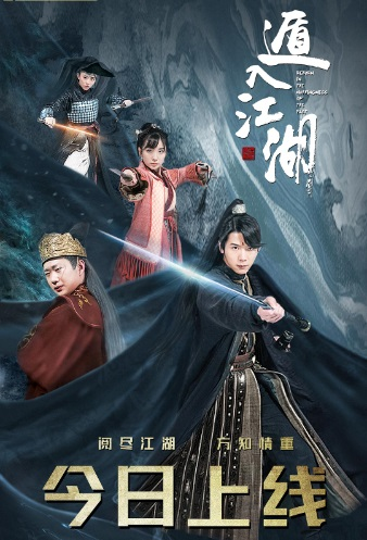 Reborn in the Nothingness of the Past Movie Poster, 遁入江湖 2019 Chinese film