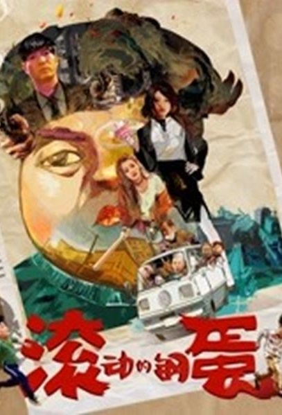 Rolling Steel Eggs Movie Poster, 滚动的钢蛋 2019 Chinese film