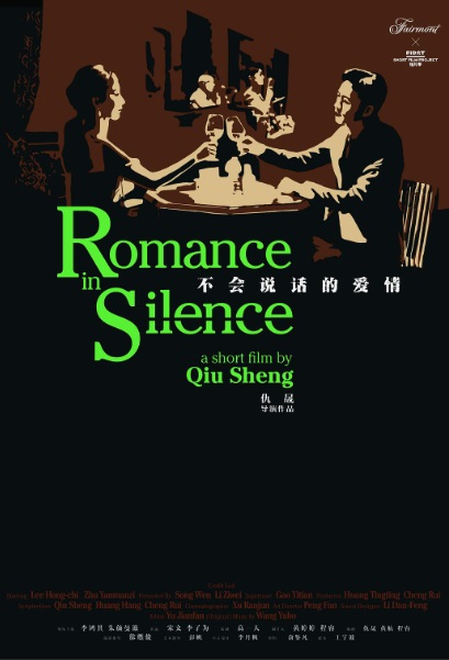Romance in Silence Movie Poster, 不会说话的爱情 2019 Chinese film